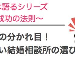 konkatsu-seikou-erabikata