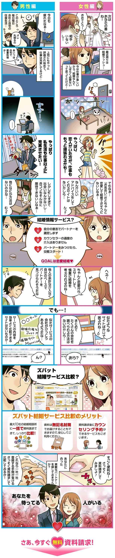 konkatu-manga2